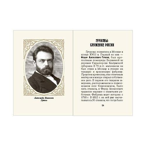 Миниатюрная книга в кожаном переплете. Купечество: богатство и щедрость (фото, вид 3)