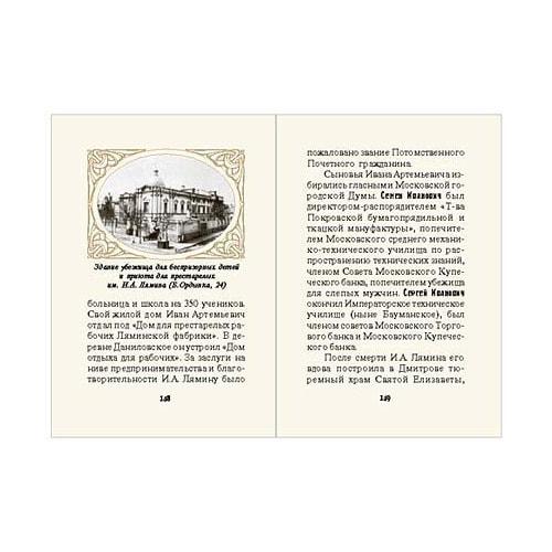 Миниатюрная книга в кожаном переплете. Купечество: богатство и щедрость (фото, вид 4)