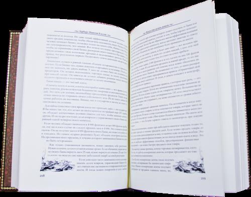 Подарочная книга в кожаном переплете. Кэссон Г. 16 Аксиом делового человека (фото, вид 1)