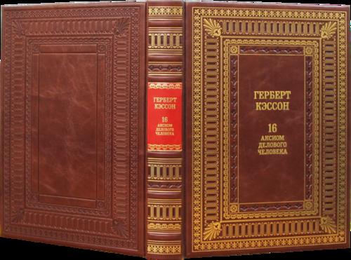 Подарочная книга в кожаном переплете. Кэссон Г. 16 Аксиом делового человека (фото, вид 3)