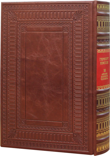 Подарочная книга в кожаном переплете. Кэссон Г. 16 Аксиом делового человека (фото, вид 4)