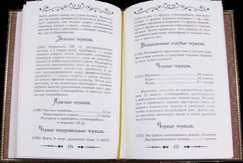 Подарочная книга в кожаном переплете. Книга знаний или 300 способов разбогатеть (фото, вид 1)