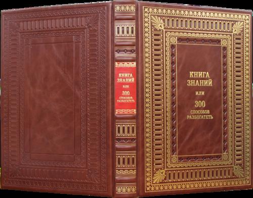 Подарочная книга в кожаном переплете. Книга знаний или 300 способов разбогатеть (фото, вид 3)