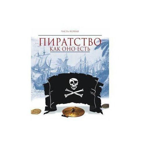 Подарочное издание. Николя Перье. Пираты. Всемирная энциклопедия (фото, вид 2)