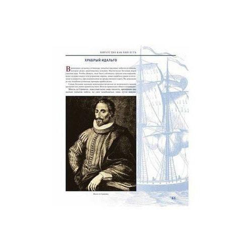 Подарочное издание. Николя Перье. Пираты. Всемирная энциклопедия (фото, вид 7)