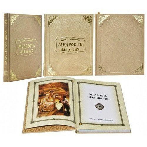 Подарочная книга в кожаном переплете. Мудрость тысячелетий. Мудрость для двоих (фото, вид 1)