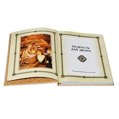 Подарочная книга в кожаном переплете. Мудрость тысячелетий. Мудрость для двоих (фото, вид 3)