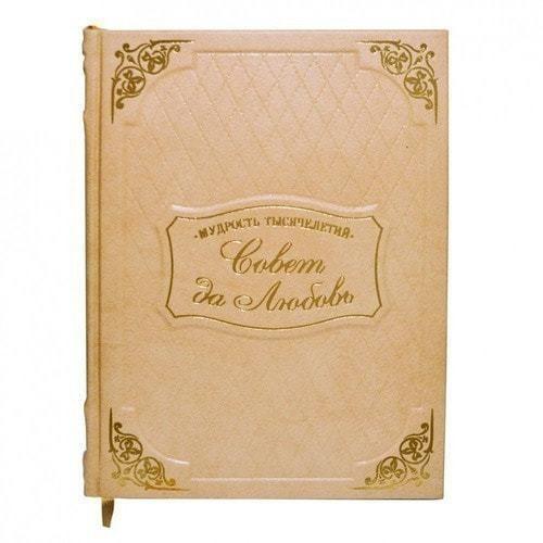 Подарочная книга в кожаном переплете. Мудрость тысячелетий. Совет да любовь (фото, вид 2)