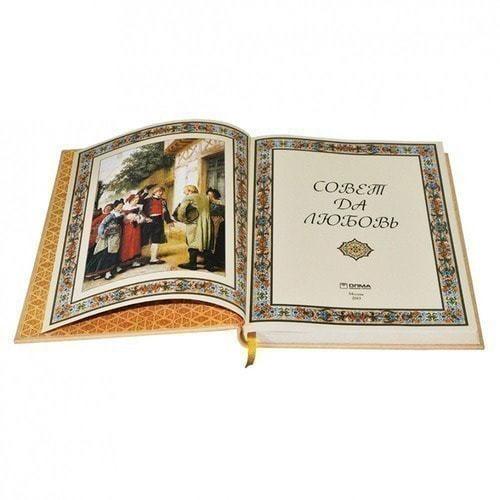 Подарочная книга в кожаном переплете. Мудрость тысячелетий. Совет да любовь (фото, вид 3)