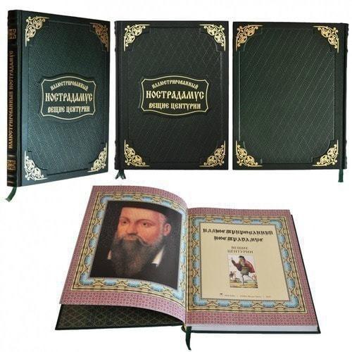 Подарочная книга в кожаном переплете. Иллюстрированный Нострадамус. Вещие центурии (фото, вид 1)