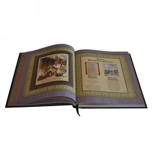 Подарочная книга в кожаном переплете. Иллюстрированный Нострадамус. Вещие центурии (фото, вид 2)