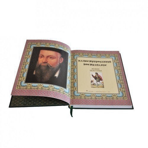 Подарочная книга в кожаном переплете. Иллюстрированный Нострадамус. Вещие центурии (фото, вид 3)