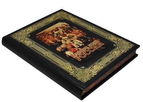 Книга в кожаном переплете и подарочном коробе «Великие люди России» (фото, вид 3)