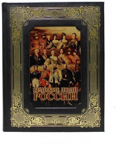 Книга в кожаном переплете и подарочном коробе «Великие люди России» (фото, вид 1)