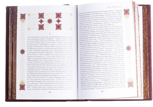 Подарочная книга в кожаном переплете. Библия. Иллюстрированный Ветхий Завет в 2-х томах (в коробе) (фото, вид 10)