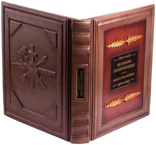 Подарочная книга в кожаном переплете. Великие полководцы. Искусство войны (фото, вид 1)