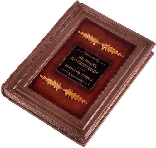 Подарочная книга в кожаном переплете. Великие полководцы. Искусство войны (фото, вид 2)