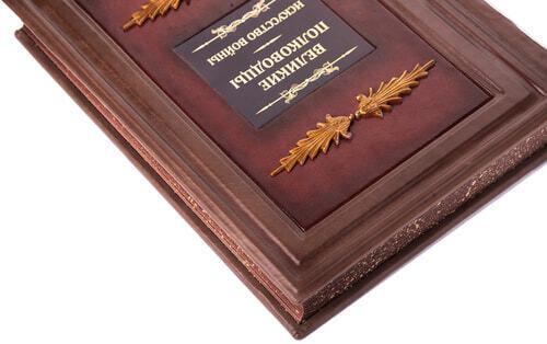 Подарочная книга в кожаном переплете. Великие полководцы. Искусство войны (фото, вид 3)