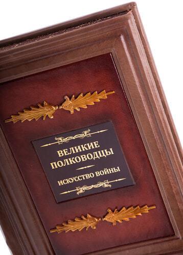Подарочная книга в кожаном переплете. Великие полководцы. Искусство войны (фото, вид 4)