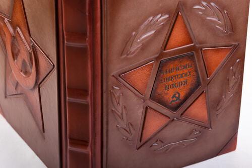 Подарочная книга в кожаном переплете. Афоризмы советских вождей (фото, вид 3)