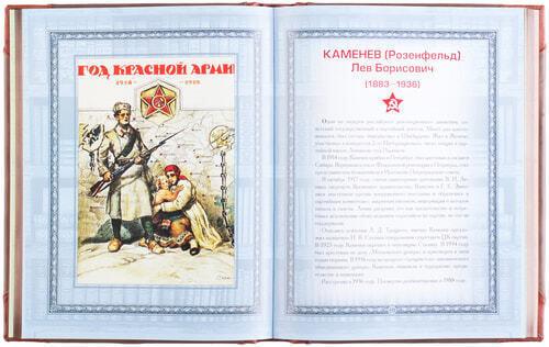 Подарочная книга в кожаном переплете. Афоризмы советских вождей (фото, вид 2)