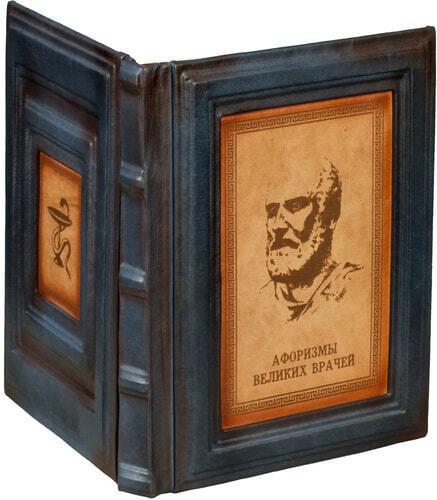 Подарочная книга в кожаном переплете. Афоризмы великих врачей (фото, вид 1)