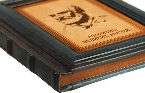 Подарочная книга в кожаном переплете. Афоризмы великих врачей (фото, вид 4)