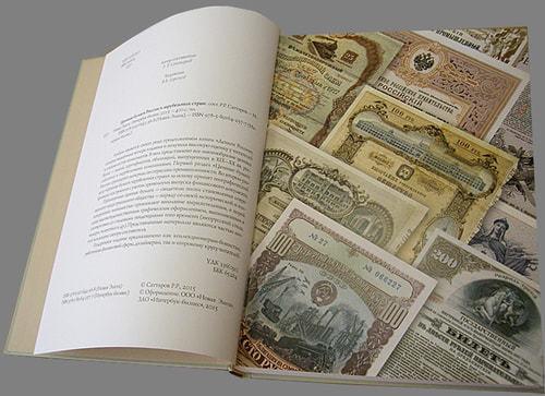Подарочный альбом. Ценные бумаги России и зарубежных стран (фото, вид 1)