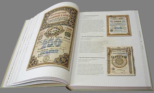 Подарочный альбом. Ценные бумаги России и зарубежных стран (фото, вид 2)
