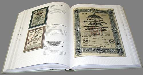 Подарочный альбом. Ценные бумаги России и зарубежных стран (фото, вид 5)
