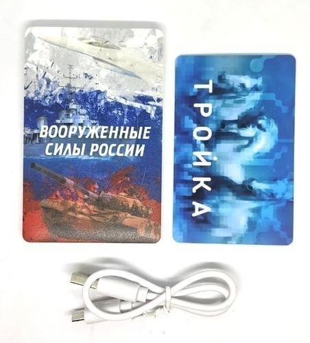 Подарочный внешний аккумулятор Powerbank. Вооруженные силы России (2500 mah) (фото, вид 1)