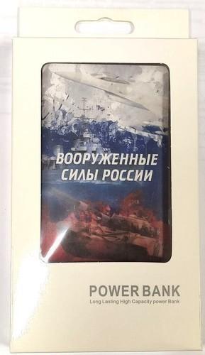 Подарочный внешний аккумулятор Powerbank. Вооруженные силы России (2500 mah) (фото, вид 3)