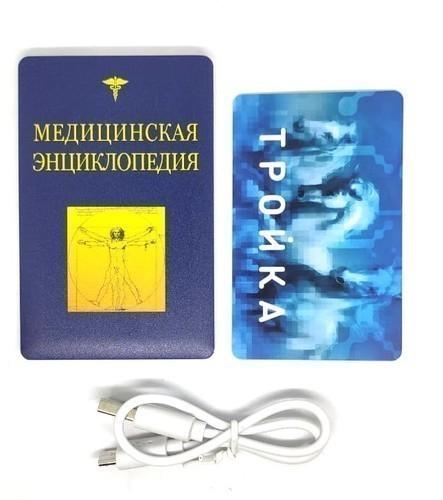 Подарочный внешний аккумулятор Powerbank. Медицинская энциклопедия (2500 mah) (фото, вид 1)