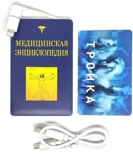 Подарочный внешний аккумулятор Powerbank. Медицинская энциклопедия (2500 mah) (фото, вид 2)