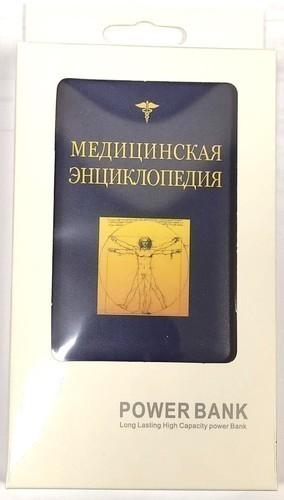 Подарочный внешний аккумулятор Powerbank. Медицинская энциклопедия (2500 mah) (фото, вид 3)