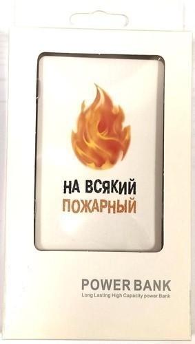 Подарочный внешний аккумулятор Powerbank. На всякий пожарный (2500 mah) (фото, вид 1)