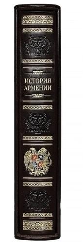 Подарочная книга в кожаном переплете. История Армении (в футляре) (фото, вид 4)