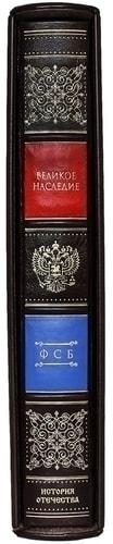 Подарочная книга в кожаном переплете. Федеральная Служба Безопасности. Великое наследие (в футляре) (фото, вид 1)