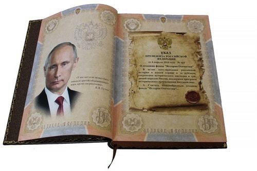 Подарочная книга в кожаном переплете. Федеральная Служба Безопасности. Великое наследие (в футляре) (фото, вид 3)