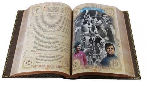 Подарочная книга в кожаном переплете. Футбол. Великое наследие (в футляре) (фото, вид 6)