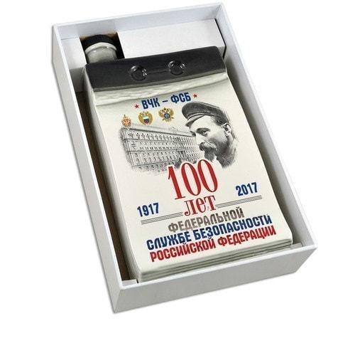 """Подарочный набор с фарфоровым штофом """"Календарь чекиста"""" (фото, вид 1)"""