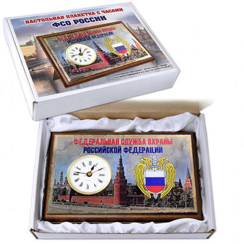 """Подарочные часы """"Федеральная служба охраны"""" (фото, вид 1)"""