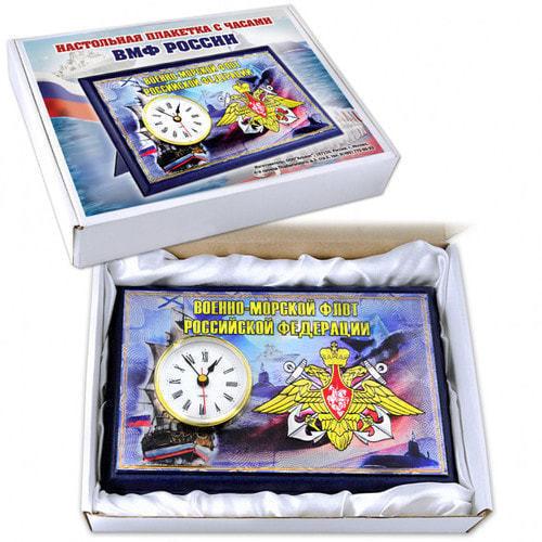 """Подарочные часы """"Военно-морской флот"""" (фото, вид 1)"""