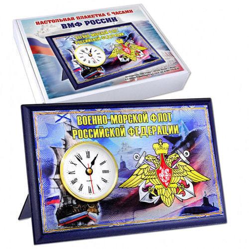 """Подарочные часы """"Военно-морской флот"""" (фото, вид 2)"""