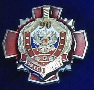 "Панно ""Эмблема ФСБ с юбилейными знаками"" (29 х 34 см) (фото, вид 2)"