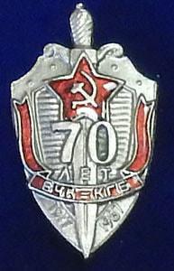 "Панно ""Эмблема ФСБ с юбилейными знаками"" (29 х 34 см) (фото, вид 3)"