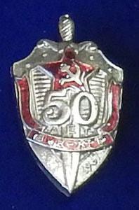 "Панно ""100 лет ФСБ с юбилейными знаками"" (фото, вид 3)"