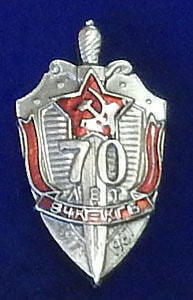 "Панно ""100 лет ФСБ с юбилейными знаками"" (фото, вид 6)"