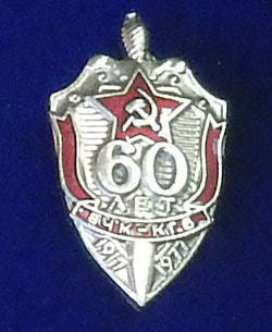 "Панно ""100 лет ФСБ с юбилейными знаками"" (фото, вид 7)"