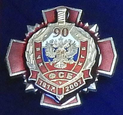"Панно ""100 лет ФСБ с юбилейными знаками"" (фото, вид 8)"